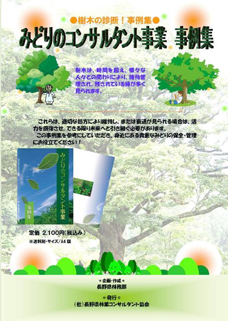 樹木の診断!事例集の販売案内の写真1
